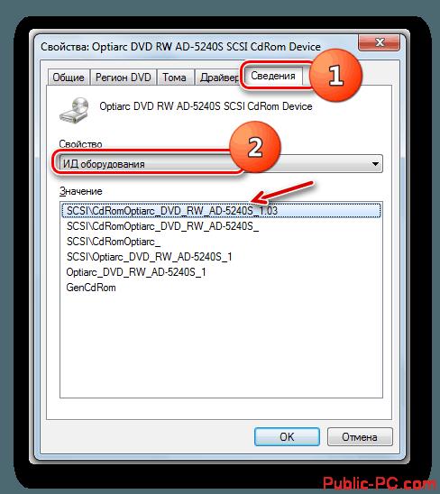 ID-oborudovaniya-vo-vkladke-Svedeniya-v-okne-svoystv-diskovoda-v-Windows-7.png