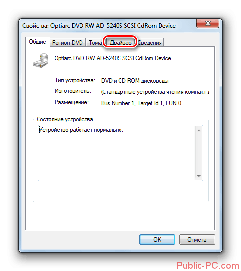 Perehod-v-razdel-Drayver-v-okne-svoystv-diskovoda-v-Windows-7.png
