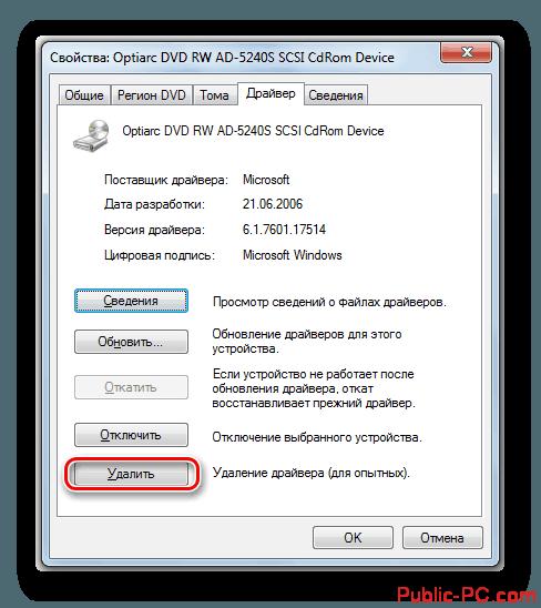 Perehod-k-udaleniyu-drayvera-v-okne-svoystv-diskovoda-v-Windows-7.png