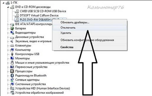 moj-kompyuter-ne-vidit-diskovod.jpg