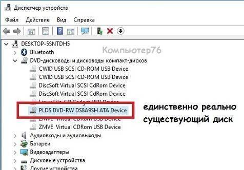 skrytye-diskovody.jpg