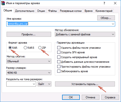 create-protected-rar-zip-archive.png