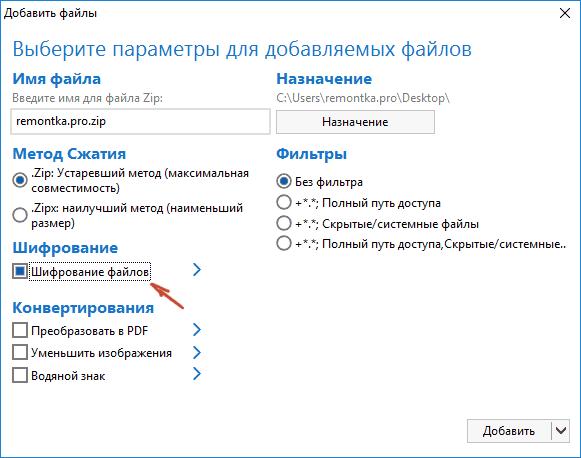 winzip-archive-password-context.png