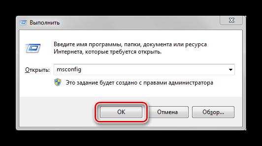 Zapusk-programmyi-Vyipolnit-i-vvod-v-neyo-msconfig.png