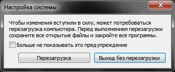 Okno-nastroek-sistemyi-s-vyiborom-vyihoda-1.png