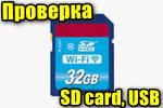 Proverka-SD-kart-i-USB-fleshek.png
