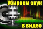 Ubiraem-zvuk.png