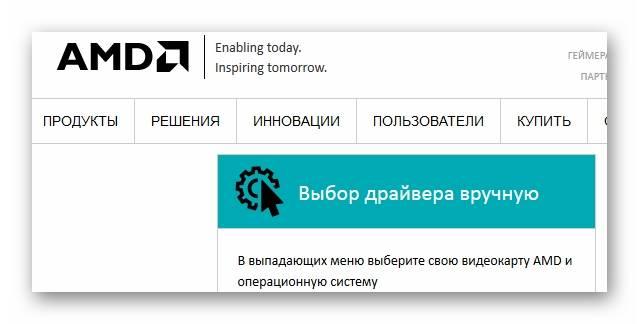 obnovit_drajvera_videokarty6.jpg