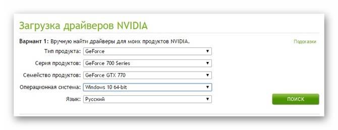 obnovit_drajvera_videokarty9.jpg