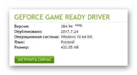 obnovit_drajvera_videokarty10.jpg