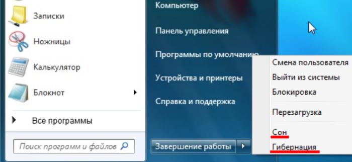 Chem-otlichajutsja-rezhimy-Son-i-Gibernacija-nahodjashhiesja-rjadom-v-podmenju-e1528266479564.png