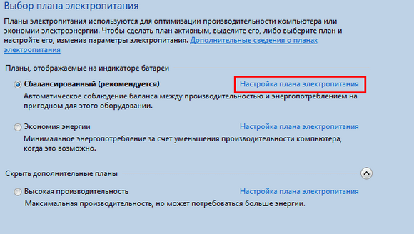 19-vybor-plana-elektropitanija.png