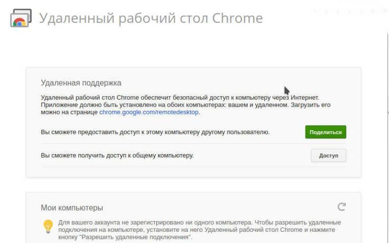 eudalennyj-rabochij-stol-s-pomoshhyu-Chrome-Remote-Desktop-765x478.jpg