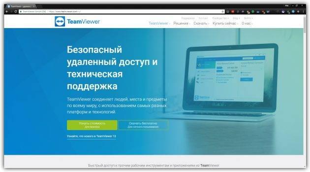 teamviewer_1522218196-630x349.jpg