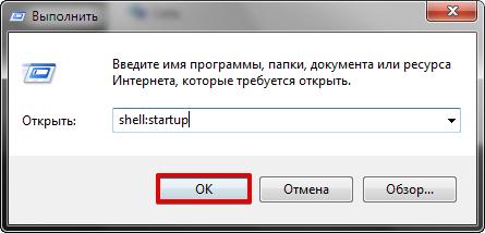 nastrojka-avtozapuska-programm-v-windows-image3.png