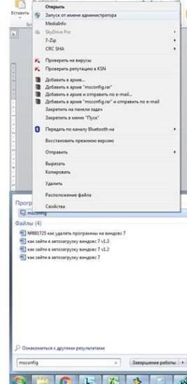 Zapuskaem-MSconfig-ot-imeni-administratora.jpg