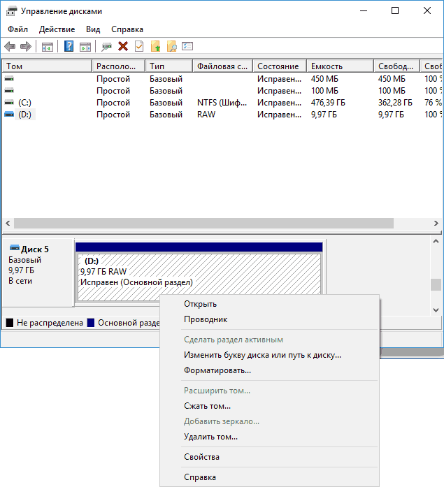 Форматирование диска RAW в Windows