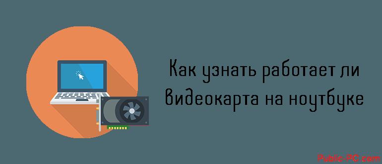 Kak-uznat-rabotaet-li-videokarta-na-noutbuke.png