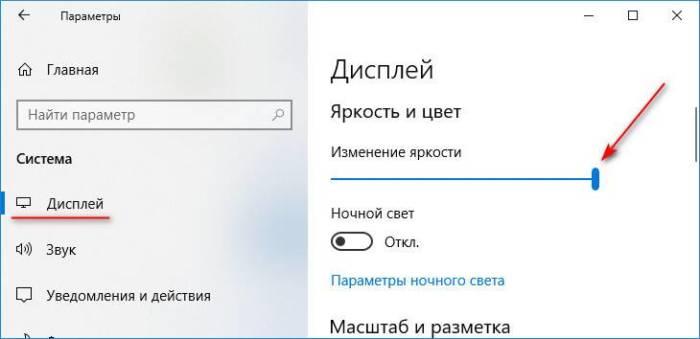 yarkost-ekrana-w10-1.jpg