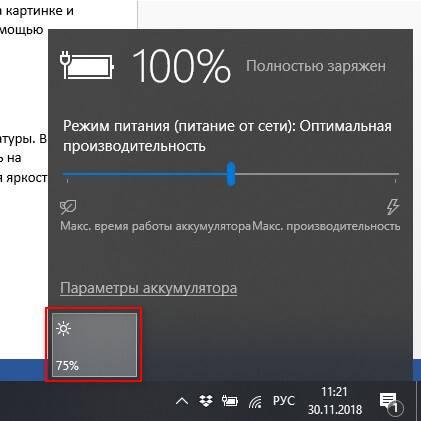 yarkost-ekrana-w10-4.jpg