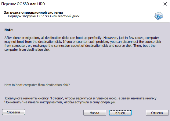 finish-move-os-to-ssd-hdd-aomei.png