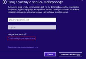sozdat_uchetnuyu_zapis.jpg