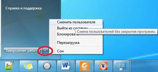 smena_user.jpg