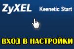 ZyXEL-vhod-v-nastroyki.png