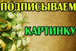 2018-01-02-14_14_24-Podpisyivem-kartinku.png