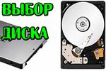 Vyibor-diska.png