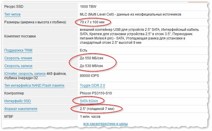 2018-01-05-10_38_41-SSD-nakopitel-osnovnoe-na-chto-obratit-vnimanie.png