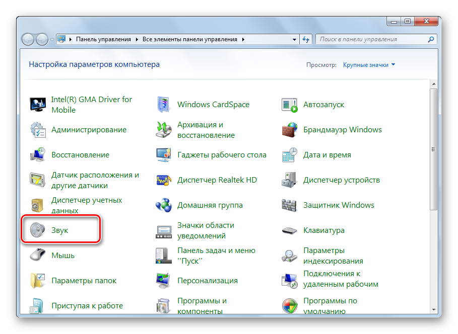 Pereyti-k-nastroykam-zvuka-v-operatsionnoy-sisteme-Windows-7.png