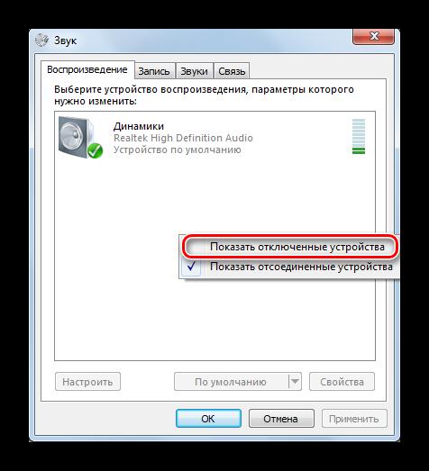 Vklyuchit-otobrazhenie-otklyuchennyih-ustroystv-v-Windows-7.png