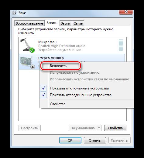Vklyuchit-ustroystvo-v-Windows-7.png