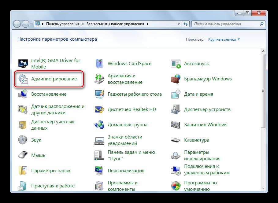 Pereyti-k-administrirovaniyu-v-operatsionnoy-sisteme-Windows-7.png