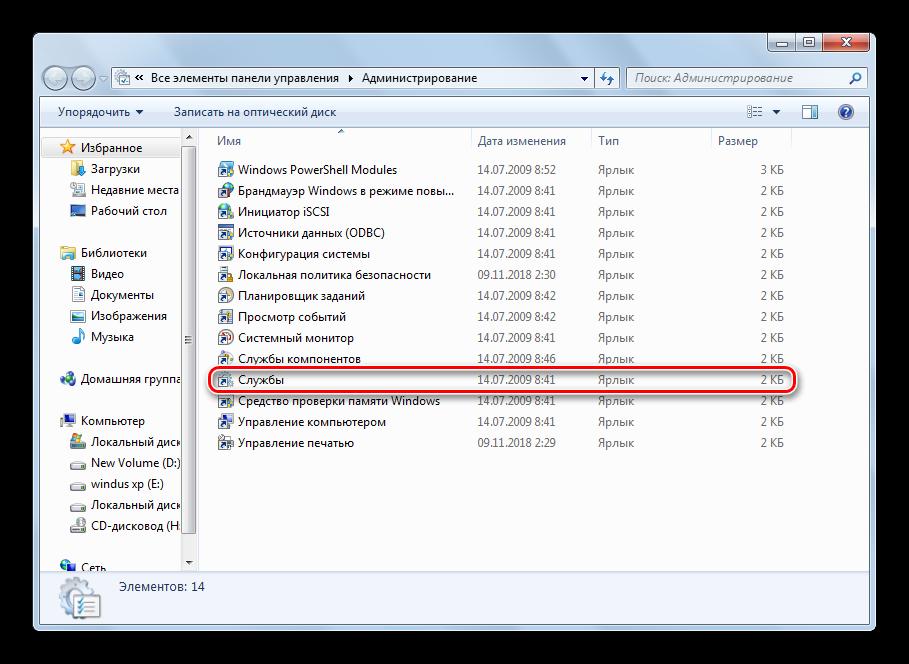 Otkryit-menyu-Sluzhbyi-v-OS-Windows-7.png