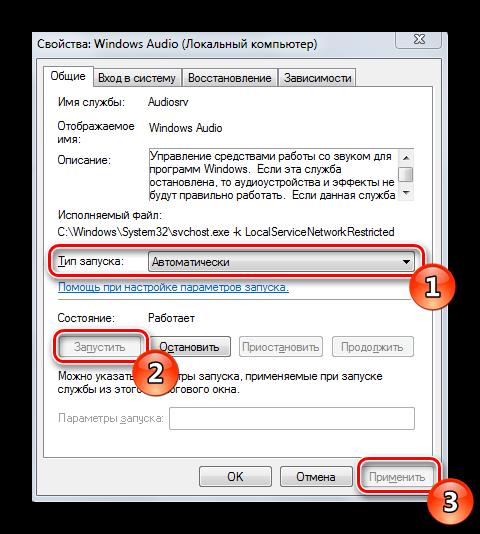 Vklyuchit-sluzhbu-windows-audio-v-Windows-7.png