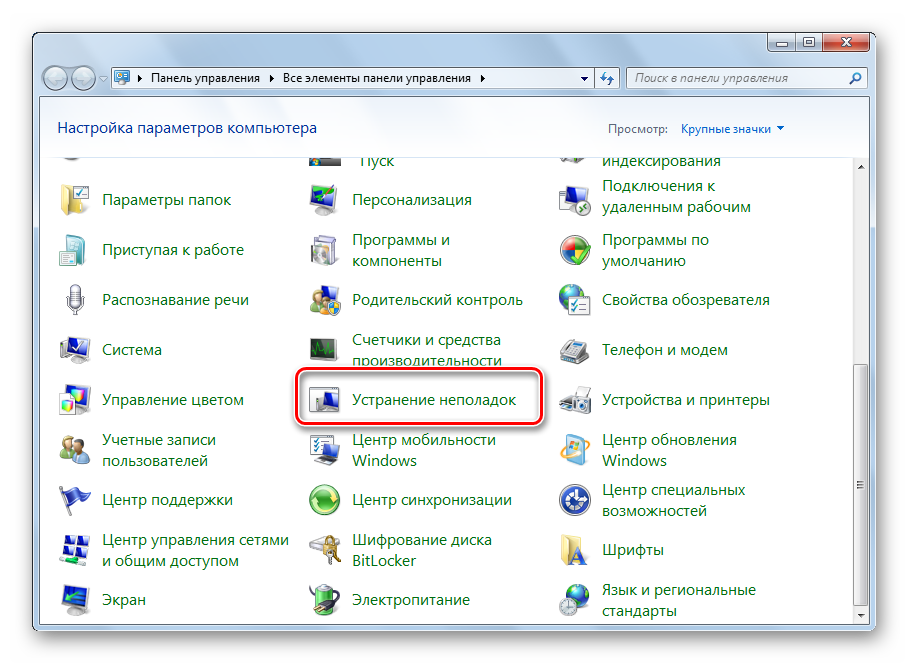 Pereyti-k-ustraneniyu-nepoladok-v-Windows-7.png