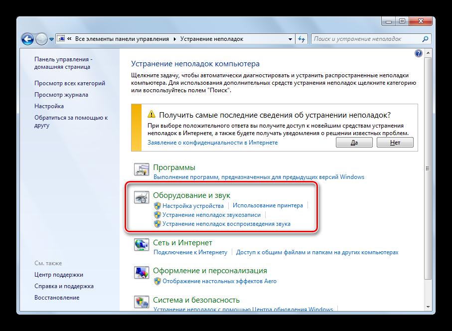 Ustranenie-nepoladok-ustroystv-i-zvuka-Windows-7.png