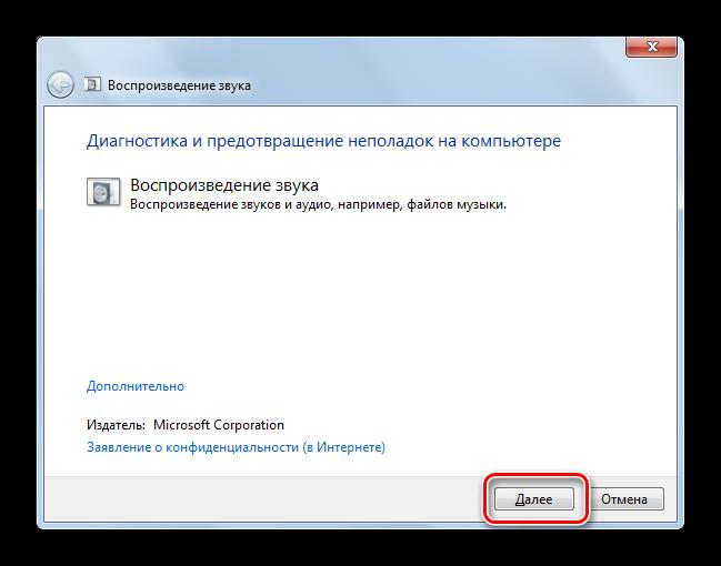 Zapustit-skanirovanie-problem-vosproizvedeniya-Windows-7.png
