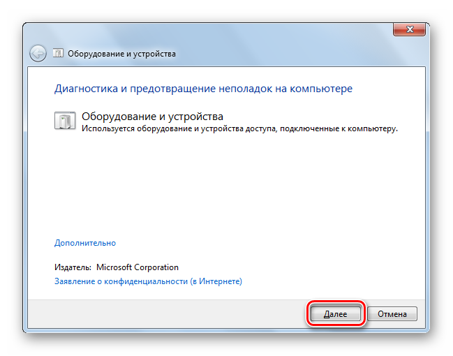 Zapustit-nastroyku-ustroystv-v-Windows-7.png