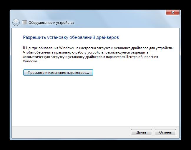 Pereyti-k-ispravleniyu-ustroystv-Windows-7.png