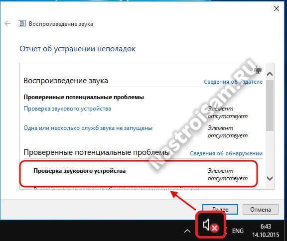 windows-10-no-sound.jpg
