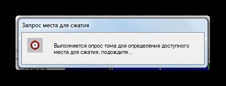 Opros-toma-po-opredeleniyu-dostupnogo-m-esta-dlya-szhatiya-v-osnastke-Upravoenie-diskami-v-Windows-7.png