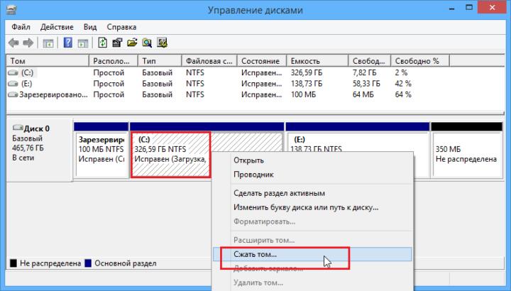 szhatie-razdela-diska-720x410.png