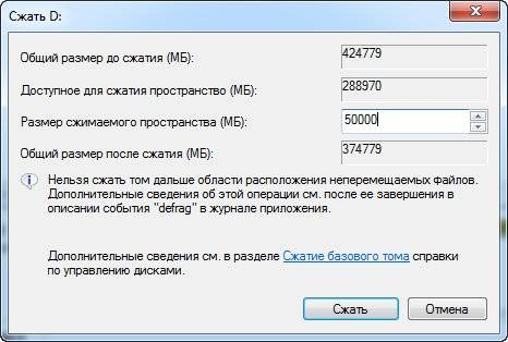 szhatie-razdela-diska.jpg