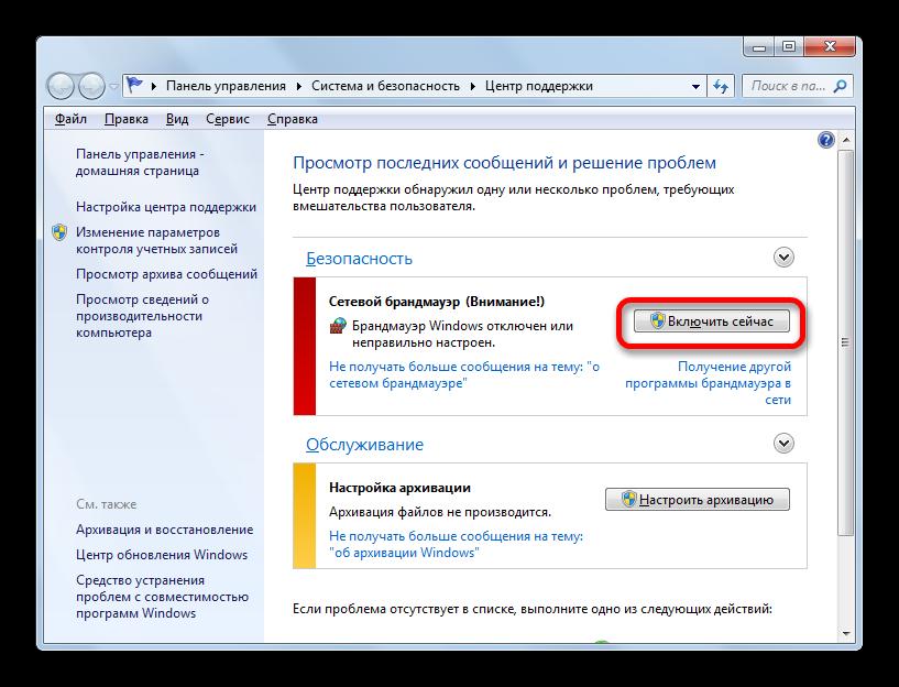 Vklyuchenie-brandmaue`ra-v-TSentre-podderzhki-v-Windows-7.png