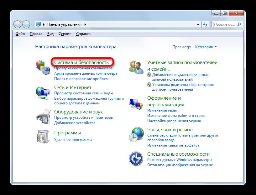 Perehod-v-razdel-Sistema-i-bezopastnost-Paneli-upravleniya-v-Windows-7.png