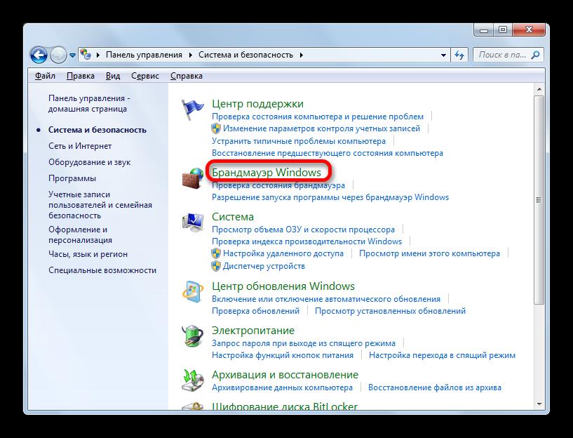 Perehod-v-razdel-upravleniya-Brandmaue`rom-Windows-v-Paneli-upravleniya-v-Windows-7.png