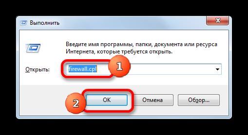 Perehod-v-okno-upravleniya-brandmaue`rom-Windows-s-pomoshhyu-komandyi-v-okne-instrumenta-Vyipolnit-v-Windows-7.png